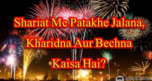 Shariat Me Patakhe Crackers Fireworks Jalana Kharidna Bechna Kaisa Hai?