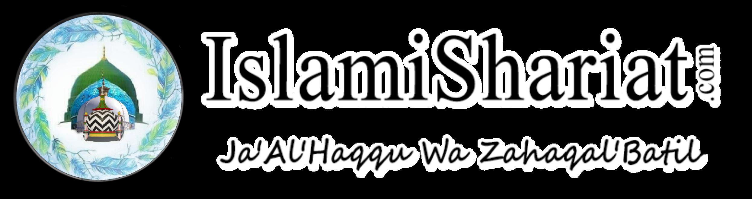 IslamiShariat.com