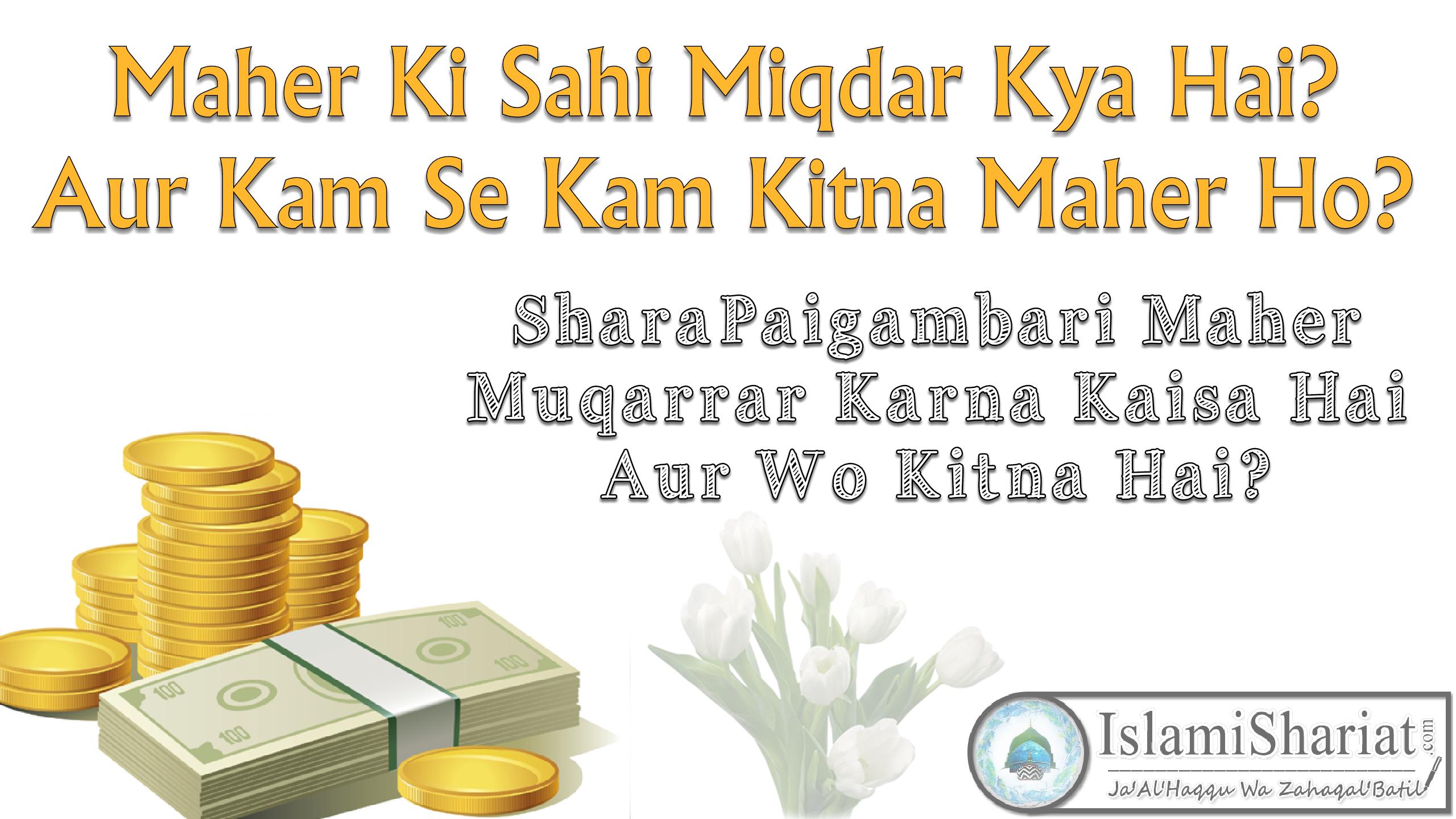 Maher Ki Sahi Miqdar Kya Hai? Aur Kam Se Kam Kitna Maher Ho? Shara Paigambari Maher Muqarrar Karna Kaisa Hai?