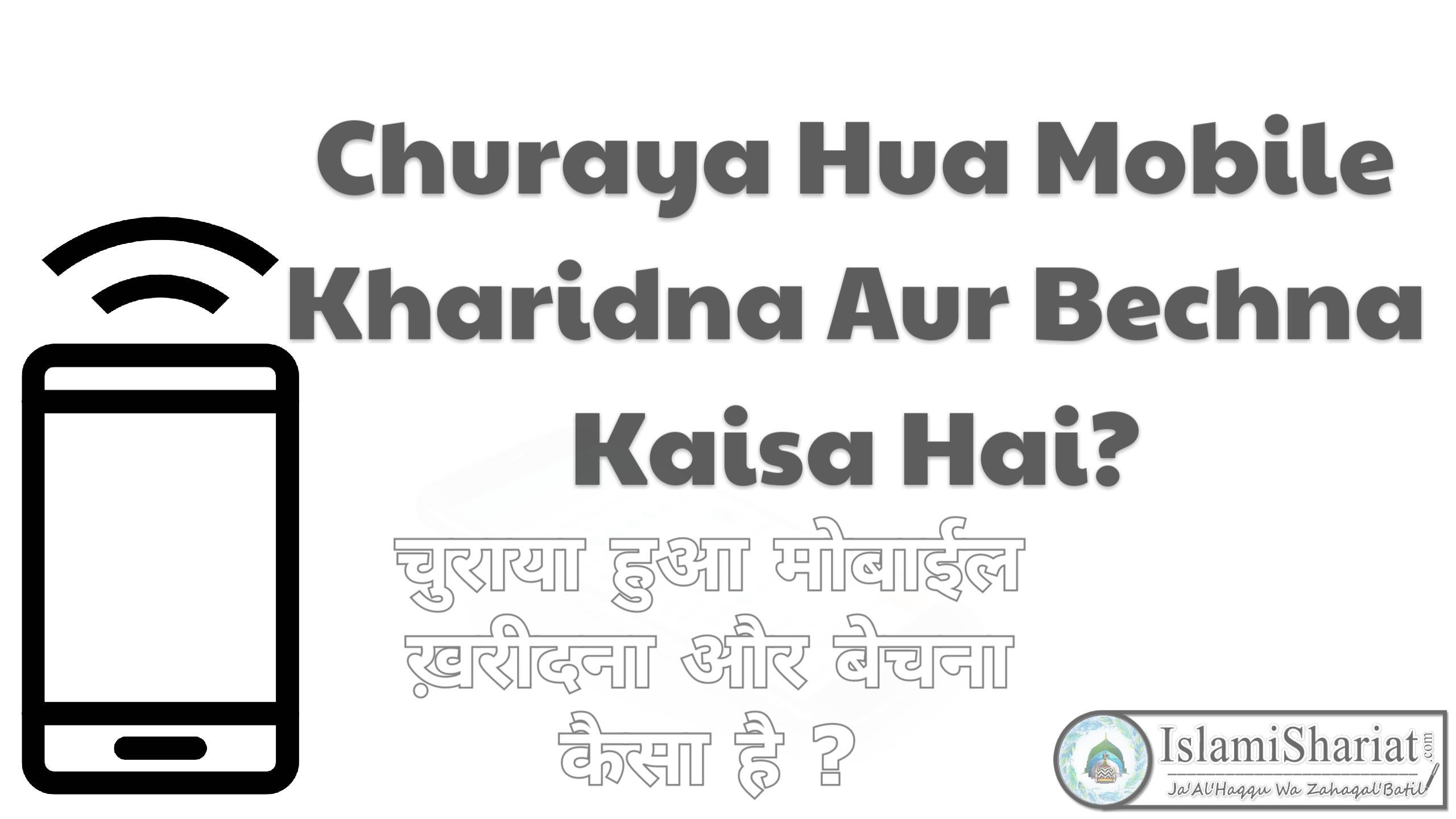 Churaya Hua Mobile Kharidna Aur Bechna Kaisa Hai?