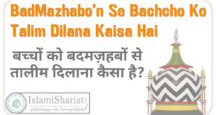 BadMazhabo'n Se Bachcho Ko Talim Dilana Kaisa Hai?